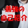 ビジネスで一歩先を行こう!石川善樹氏「モーニング式 最強の自己紹介術」