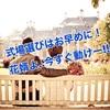 花婿ブログ【式場選び①】~早めの見学 メリット解説~