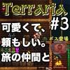 【Terraria】頼れる仲間とへっぽこ主【#3】