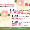 【イベント情報】明日1月27日(日)開催◆日本の文化に親しんでみましょう~和歌をつくろう!(要申込)中野区江古田
