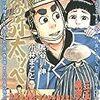 来年、長谷川伸の著作権は消滅する(筈)。小林まことのシリーズは?