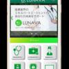 求人、開業物件、失敗事例などの情報満載のアプリがスタートしました!