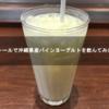 ドトールで沖縄県産パインヨーグルトを飲んてみた!