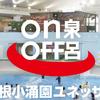 【ON泉】箱根小涌園ユネッサンの入場券はヤフオクがお得な件【OFF呂】