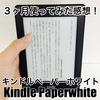 【3ヶ月レビュー】Kindle paperwhite(キンドルペーパーホワイト)は読書の質をグッと上げてくれた!