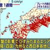 北海道胆振東部地震は『スリーバー』衝突エリアで発生していた!中国地方と四国地方の『スリーバー』の境目には『中央構造線断層帯』も!!