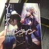 劇場版SAO2回目行ってきたのでネタバレ入り感想とメモデフの話
