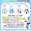 コロナに負けるな☆京都市内の小さな宿泊施設の取り組み★