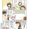 日記マンガ「おニュー」