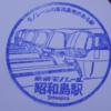 【国内旅行系】 羽田に降りたら、オレは東京モノレール派。