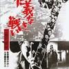 (60)仁義なき戦い 広島死闘篇