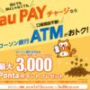 【auPAY】今週末まで!ローソン銀行ATMからのチャージで最大3000Pontaポイント!(`・ω・´)
