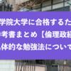 青山学院大学に合格するための参考書まとめと勉強法『政治経済』