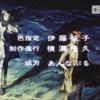アニメ「あしたのジョー2」愛 〜 葉子…その「装い」✨ 〜