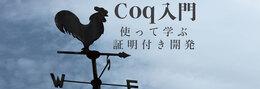 Coqで学ぶ証明プログラミング! テストだけでなく「証明」で安全性を保証する