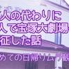 友人の代わりに1人で宝塚大劇場へ遠征した話〜初めての日帰りムラ観劇〜