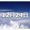 【12月24日 記念日】クリスマス・イブ〜今日は何の日〜
