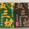 カステラ1番コレが好き!松華堂!