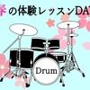 3/18(土)ドラム教室 体験レッスンday開催!