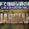 【カード紹介】期間限定!ナショナルシリーズ2018-2019にGUARDIANS登場!【ウイコレ】