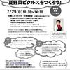 ゆうきの芽プロジェクト〜HOTクッキング/ 夏野菜特集