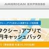 【2017/10/17まで】日本交通のアプリ「全国タクシー」でアメックスがキャッシュバックキャンペーン実施