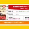 【緊急・今だけ!】ハピタスのマッサージ案件が再登場!