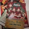 『アニー』クリスマスコンサート