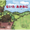 2-304   紙芝居〜泣いた赤鬼〜
