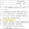 志学会 (3)