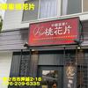 中国菜家桃花片〜2021年8月のグルメその4〜