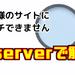 はてなブログ+独自ドメインで「サイトにリーチできません」...エックスサーバーで転送して解決する方法