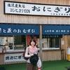 《くるま旅》カトーモーターへの道 Day2