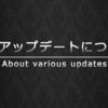 【コンサヴァ】ver4.0とver4.5、ver5アップデートについて簡単におまとめ!