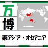 【上海万博】東アジア・オセアニアのパビリオン