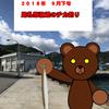 北海道(道南)釣り日記(尾札部漁港のチカ釣り) 2018年9月下旬