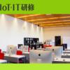 ソフトピアジャパン主催のIoT・IT研修で講師をさせていただきます!