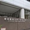 若者向け生まれ変わった!東京都の公共施設・荒川総合スポーツセンター|ワンコイントレーニング