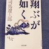司馬遼太郎「翔ぶが如く」は全10巻を読み終えるのに半年かかる!「」も改行も少ないけど征韓論や西南戦争について知りたい人にオススメ!