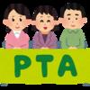 子供が無事入学&進学しホッとひと息・・・じゃないんです❗️母にはこの時期恐怖のPTA役員決めが😱我が子の小学校のPTAの仕事や、実際私がした委員も紹介❗️