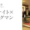 ダイナースクラブとうめだ阪急共催!コンラッド大阪でドレスアップナイト×ニコライバーグマンが開催