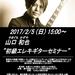 【2/5(日)開催】山口和也エレキギター初級セミナー&パーソナルクリニック参加者募集スタート!