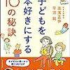 『子どもを本好きにする10の秘訣』世の中には面白い本がたくさんある。それらの存在を子どもに伝えない周りの大人の罪は重い。