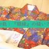 ウール着物を手作り おくみの褄先は『額縁』に縫う