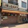 【喫茶店・飲食店】大森駅(とんかつ丸一、珈琲亭ルアン)