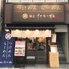 京都に行くなら立ち寄って!つけ麺が口コミで話題の麺匠たか松に行ってきた!