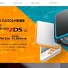 """Newニンテンドー""""2""""DS LL 発表になりました!こりゃーほしいなー!"""