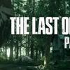 【ラストオブアス2】ザラストオブアス2の発売日は2020年6月19日!ジョエルやエリー、ストーリーなどの最新情報まとめ!