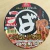 【今週のカップ麺88】 ばくだん屋 汁なし担々麺 (Acecook)