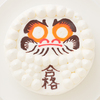 【受験生向け】合格祝い・目標達成の白だるまケーキ